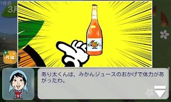 Screenshot of みかん農場経営ゲーム Android AR-ARIDA