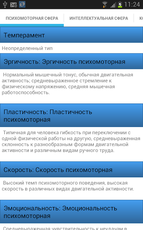Псиxoлогические тесты– скриншот