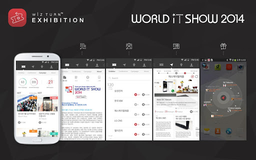 WORLD IT SHOW 2014 전시장 가이드