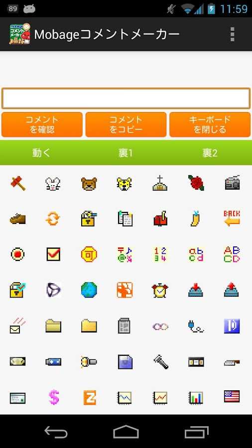 to japanese translate description mobage モバゲー で 絵文字