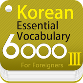 Korean Essential Vocabulary Ⅲ