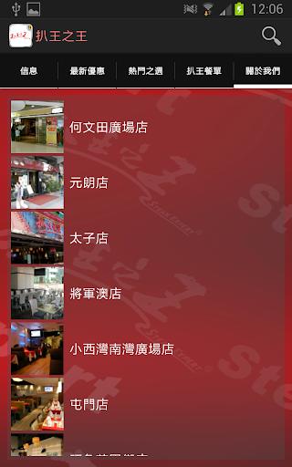 玩購物App|扒王之王免費|APP試玩
