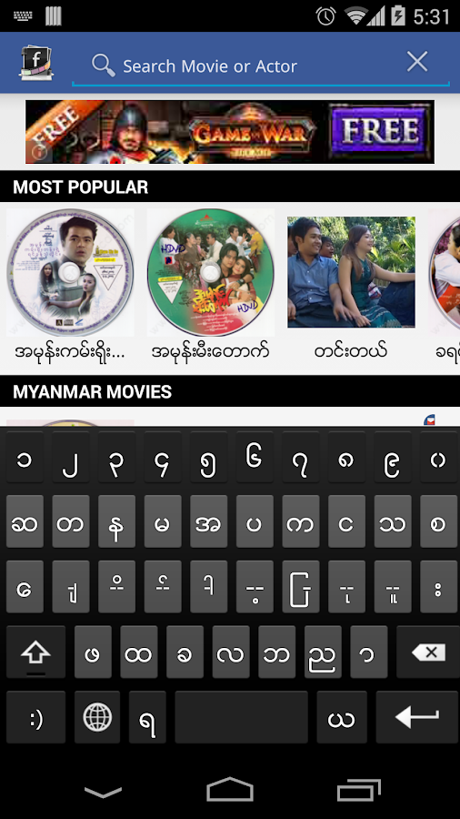 Myanmar Movie VCD - screenshot