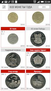 Монеты Казахстана - náhled