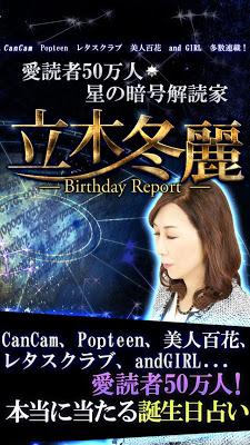 365誕生日占い 立木冬麗 -バースデイレポート- - screenshot