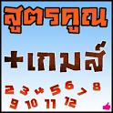สูตรคูณ icon