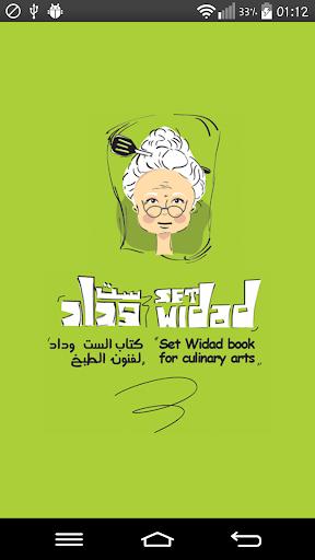 【免費生活App】Set Widad - ست وداد-APP點子