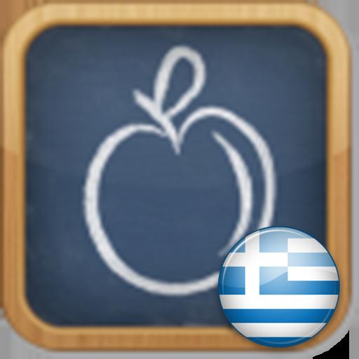 Κρεμάλα  Hangman in Greek