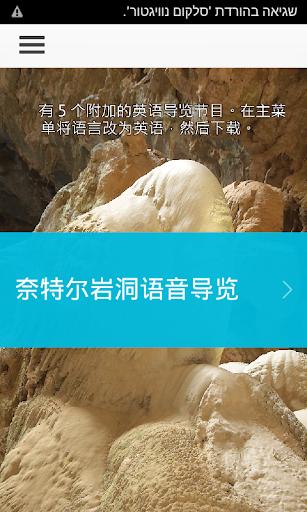 【免費教育App】杰诺兰岩洞导览-APP點子
