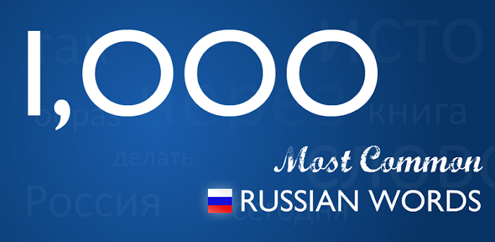 1000 Most Common Russian Words 1.0 apk