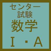 数学Ⅰ・A 24年版 センター試験 過去問アプリ