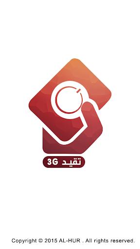 تقييد 3G