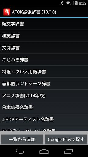 アニメ辞書 2015年版