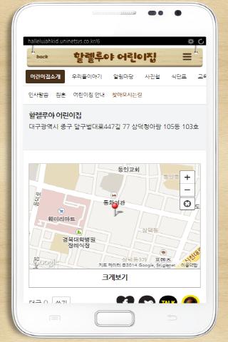 【免費通訊App】할렐루야 어린이집, 할렐루야-APP點子