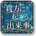 [貴方に起こる出来事]cocoloni占いコレクション logo