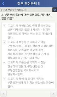 공인중개사 시험 예상문제, 문제해설: 에듀윌 공인중개사 - náhled