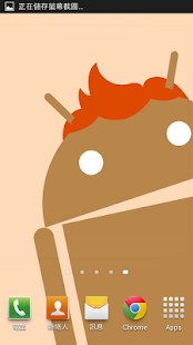 玩免費個人化APP|下載安卓機器人動態桌布 app不用錢|硬是要APP