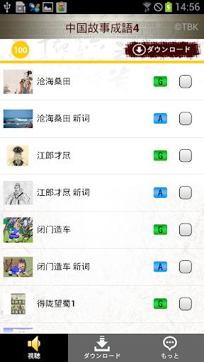 中国物語4