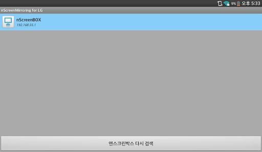 【免費媒體與影片App】nScreen Mirroring for LG-APP點子