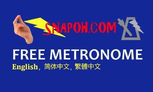 Snapoh Free Metronome - screenshot thumbnail