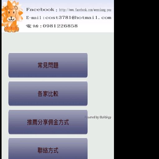 文天祥網站設計