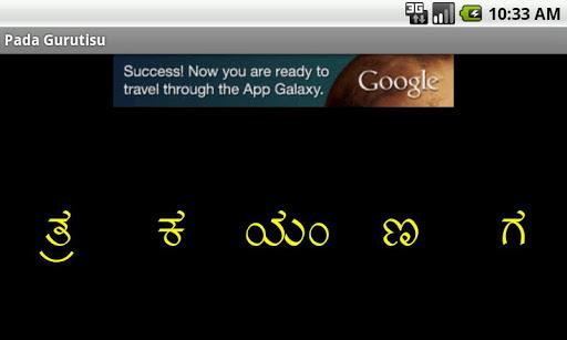 Kannada Jumble