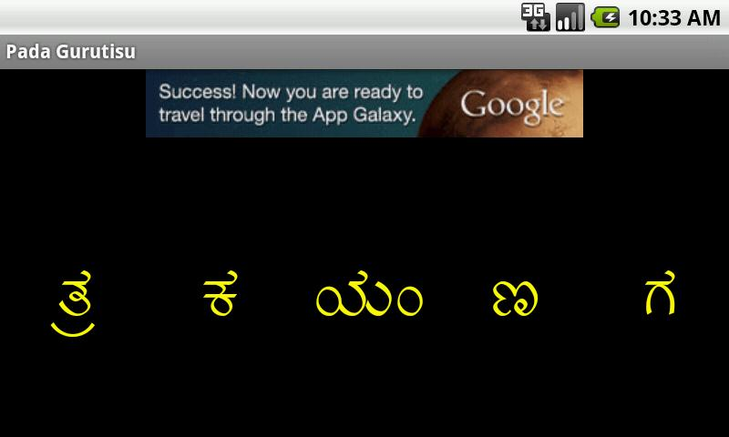 Kannada Jumble - screenshot