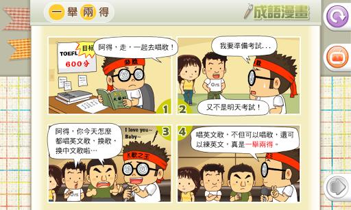 【免費教育App】一舉兩得-APP點子