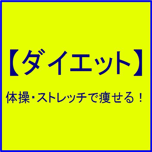 【ダイエット】体操・ストレッチで痩せる!