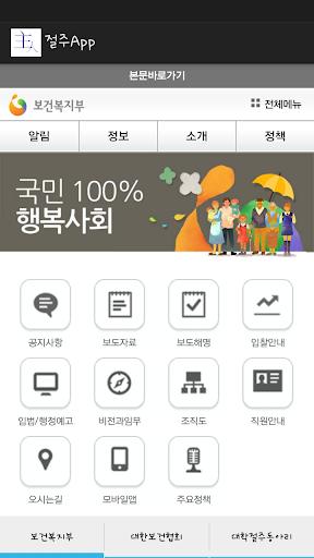 玩健康App|주인(절주동아리)免費|APP試玩