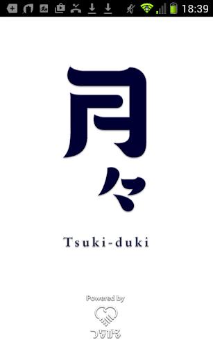 月々 Tsuki-duki 公式アプリ