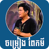 Khmer songs by Pekmi