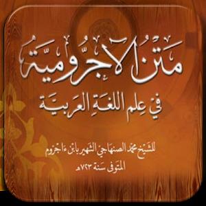 Matan Al-Jurumiyah Terjemahan