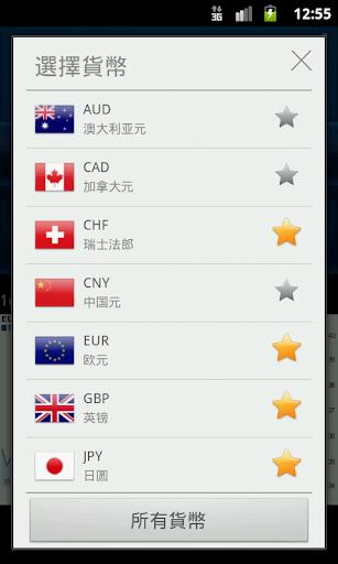 【免費財經App】易匯率 +-APP點子