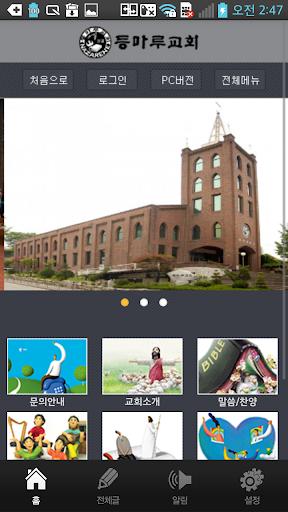등마루교회
