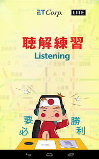Listening-Lite 聴解練習