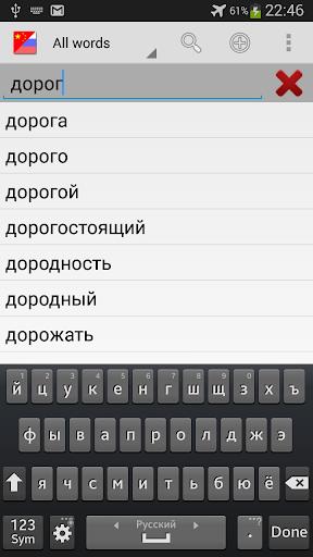 Vvs中国俄语字典