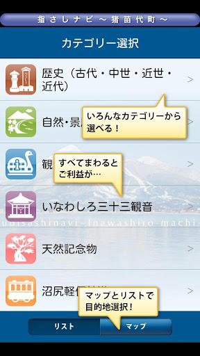 【免費旅遊App】指さしナビ~猪苗代町~-APP點子