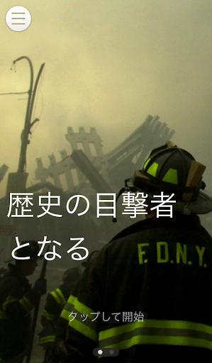 9 11 Museum Audio Guide