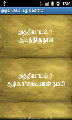 Ponniyin Selvan by Kalki - screenshot