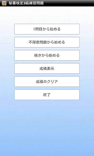 玩免費教育APP|下載秘書検定3級練習問題 app不用錢|硬是要APP