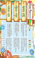 Screenshot of 영어동화-STORY TREE[4+ III]