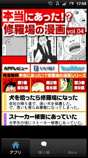 [無料漫画]本当にあった修羅場の漫画VOL.04