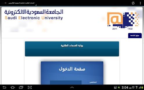 الجامعة السعودية الإلكترونية - screenshot thumbnail