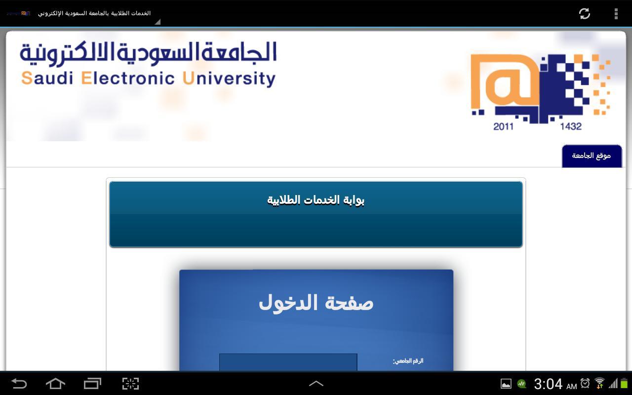 الجامعة السعودية الإلكترونية - screenshot