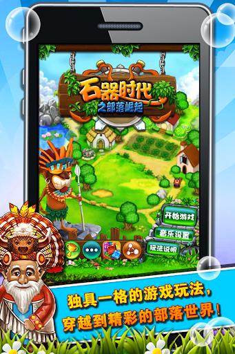 【Android】石器時代行動Online - 巴哈姆特