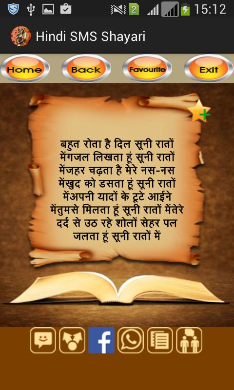 Hindi SMS Shayari - screenshot