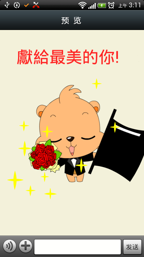 WeChat Sticker - screenshot