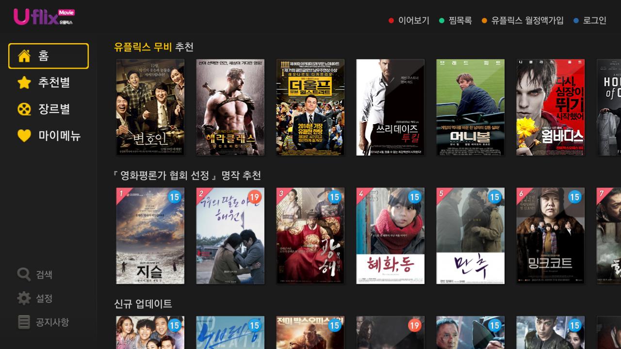 유플릭스 무비 tvG - 영화 미드 추천 다운 무료 - screenshot