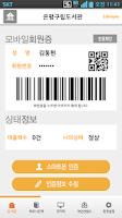 Screenshot of 무료전자책 + 도서관정보 : 리브로피아